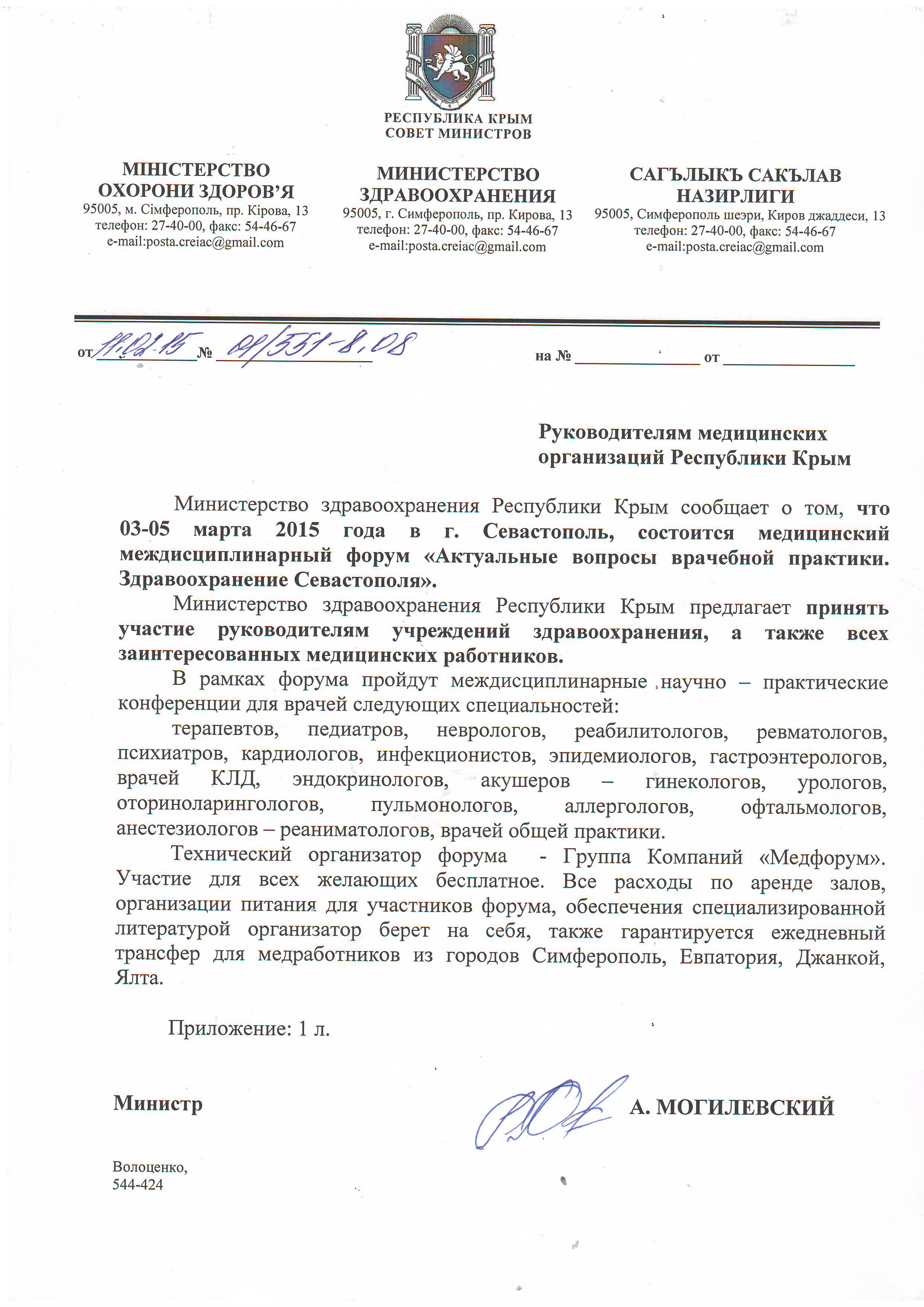 Письмо Министерства Здравоохранения Республики Крым от 11.02.2015 №01/551-8.08
