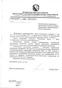 Приказ_Севастополь