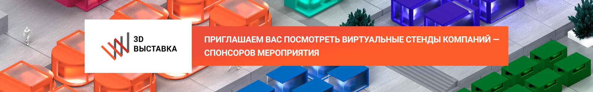 3d_exh_banner копия (1)