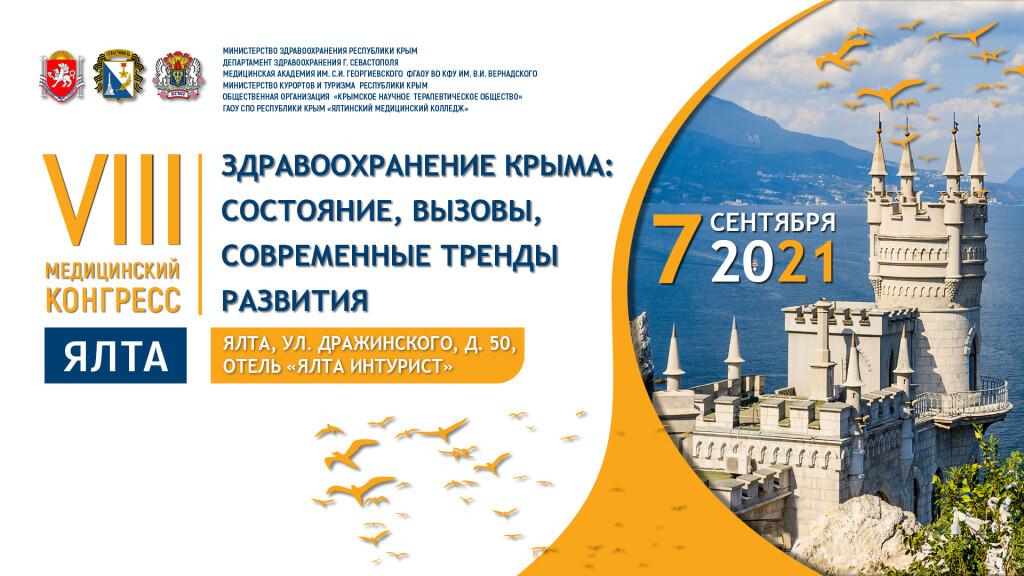 (1)7_09_2021_1920x1080px_Yalta_Zdravoohranenie_Cryma