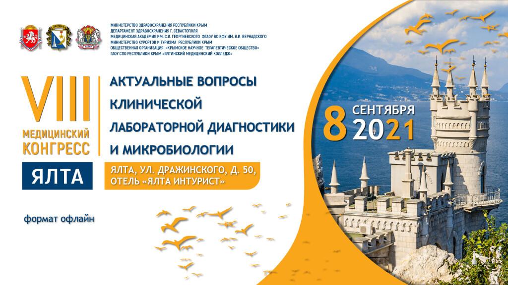 (1)8_09_2021_1920x1080px_Yalta_Mikrobiologiya