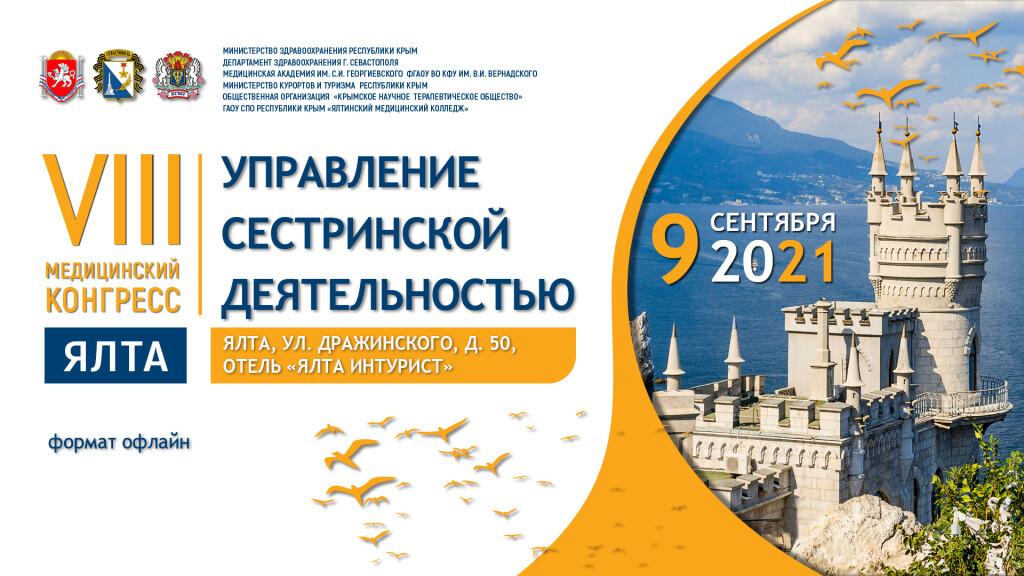 (1)9_09_2021_1920x1080px_Yalta_Upravlenie_sertr-2