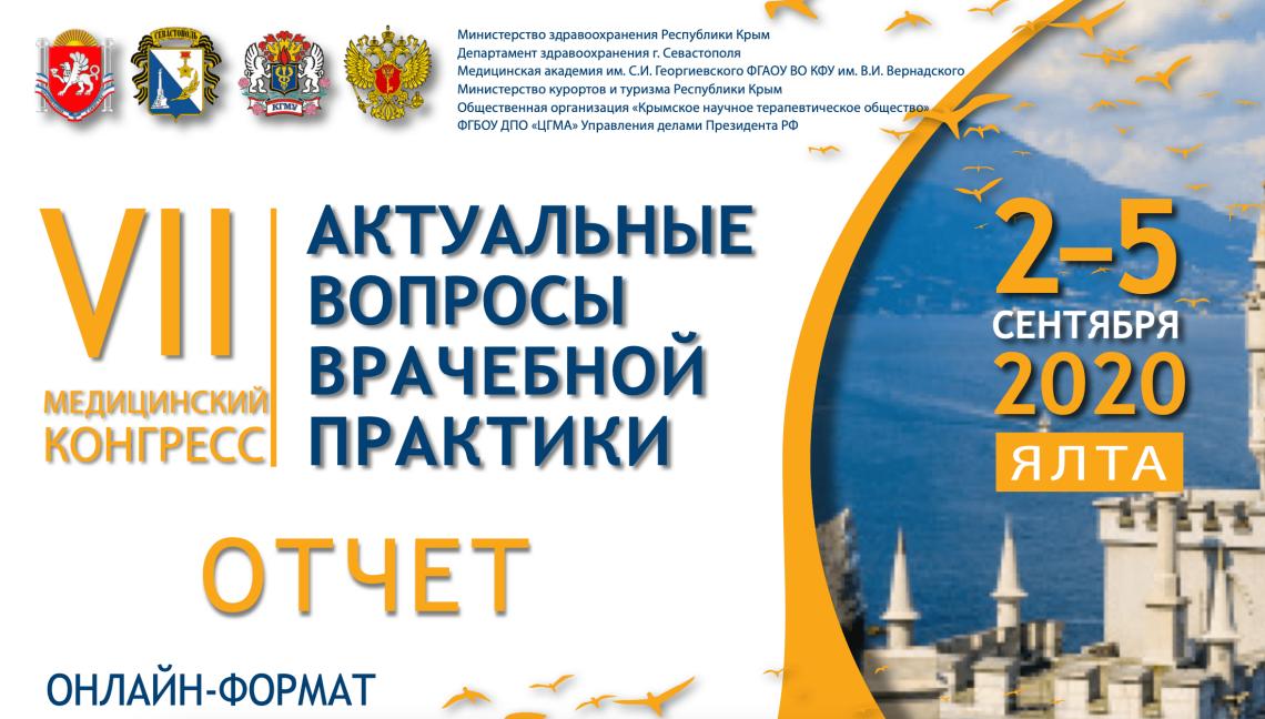 2020-yalta