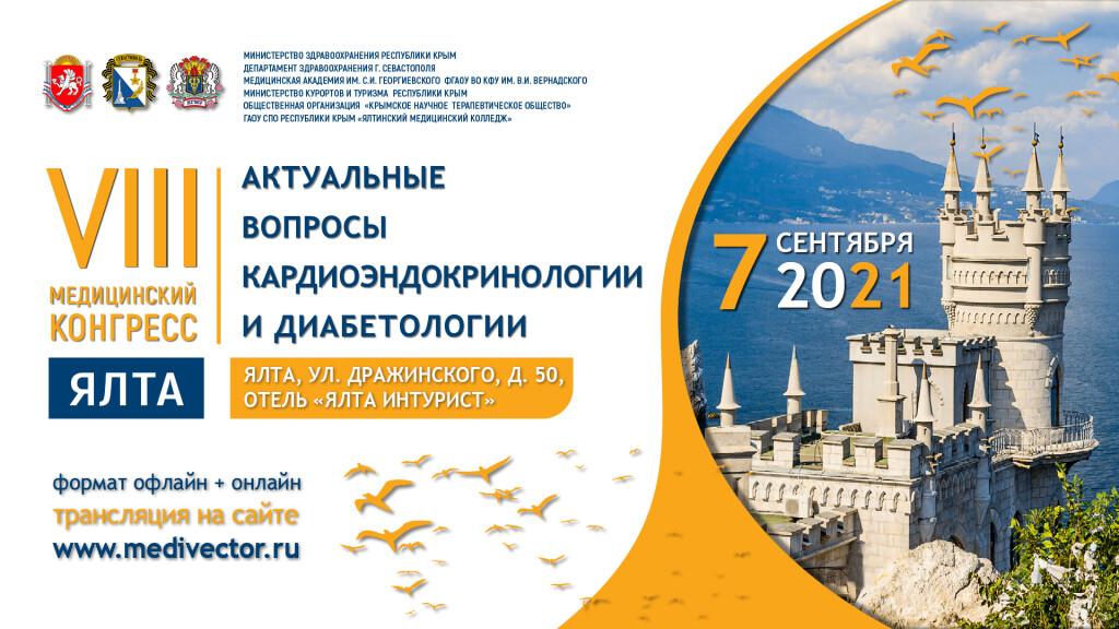 7_09_2021_1920x1080px_Yalta_kardio_diabet