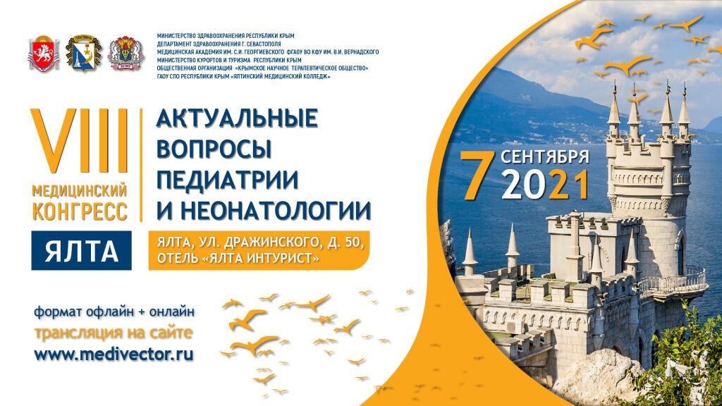 7_09_2021_1920x1080px_Yalta_pediatriya_neonatologiya