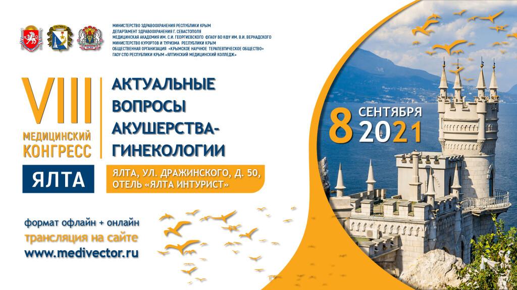 8_09_2021_1920x1080px_Yalta_Akucsherstvo-Ginekologiya